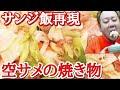 【再現飯】サンジ版鮭のちゃんちゃん焼き!【ONE PIECE】