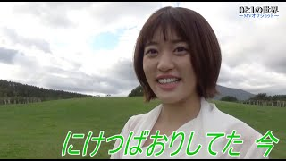 RINGOMUSUME(りんご娘) 21st Single「0と1の世界」MusicVideoのオフショット動画を公開! 「0と1の世界」MusicVideo ...