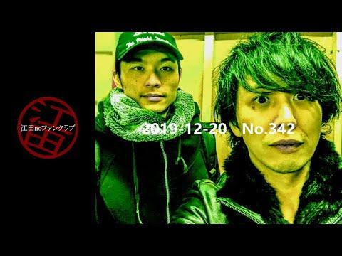 ネットラジオ「江田noファンクラブ」第342回放送(19/12/20)「イナダ組の思い出話!2個下の個性派俳優についてだ!」
