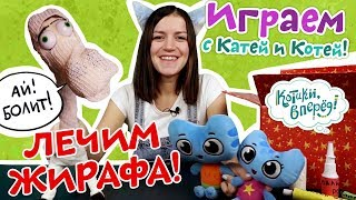 Котики, вперед! - Играем с Катей и Котей - Лечим жирафа - выпуск 35 - видео для детей