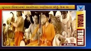 Google map Taking 21 days to Travel from Srilanka to Ayodhya | Viral Video | Vtv News
