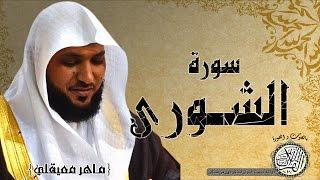 سورة الشورى من مصحف المجود ( القارئ ماهر المعيقلي )