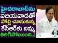 CM KCR Got Shock Over Comparison Of Hyderabad With Vijayawada   Andhra   Telangana   Take One Media