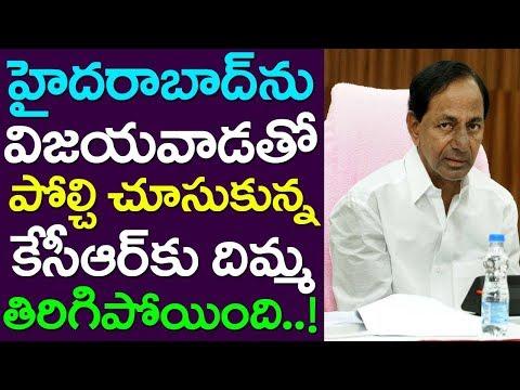 CM KCR Got Shock Over Comparison Of Hyderabad With Vijayawada | Andhra | Telangana | Take One Media