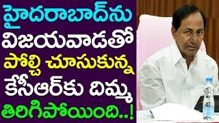 CM KCR Got Shock Over Comparison Of Hyderabad With Vijayawada | Andhra | Telangana | Take One Media