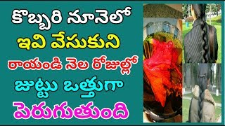 Home made oil for faster hair growth. Best Tips in Telugu./ Mana Telugu !