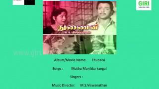 01 Muthu Manikka kangal-Thunaivi-Tamil-Malaysia Vasudevan-S. Janaki-Kannadasan