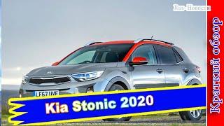 Авто обзор - Kia Stonic 2020 после обновления стал умеренным гибридом