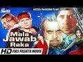 MALA JAWAB RAKA  (FULL PASHTO MOVIE) - ARBAZ KHAN & JAHANGIR KHAN - HI-TECH PAKISTANI FILMS