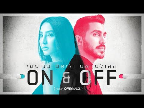 האולטראס וליאם בניסטי - און אנד אוף Prod. By Offir Malol) On & Off)