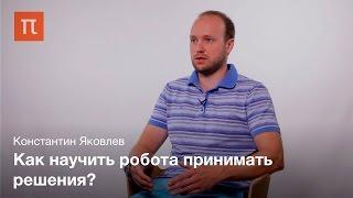Интеллектуальное планирование – Константин Яковлев