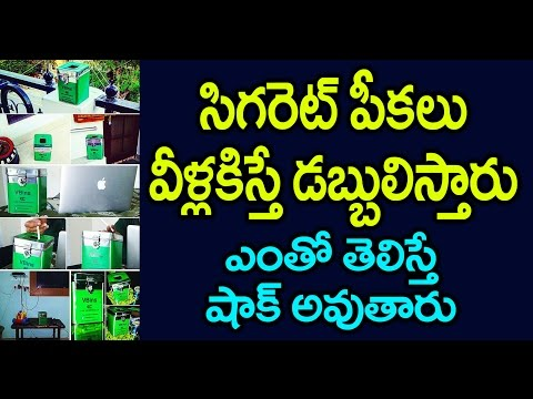 Get paid for cigarette butts by the kilo and save environment at the same time | Top Telugu Viral