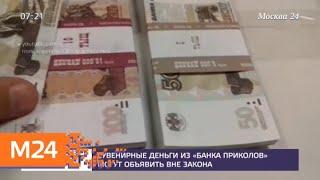 """Сувенирные деньги из """"банка приколов"""" могут стать вне закона - Москва 24"""