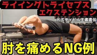【ボディビルチャンピオン監修】今回は、上腕三頭筋長頭に効果的な『ライイングトライセプスエクステンション』のやり方を紹介します。よく...