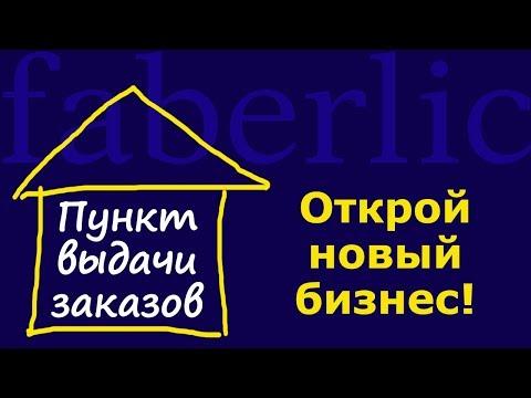 Бизнес с Фаберлик: открой свой пункт выдачи!