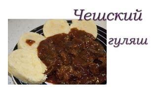 Чешский гуляш (Český guláš)