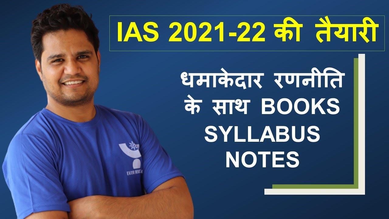 IAS 2020 की तैयारी | धमाकेदार रणनीति के साथ | BOOKS ,SYLLABUS ,NOTES