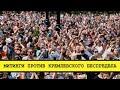 Хабаровск против Путина. 40 000 протестующих у правительства [Смена власти с Николаем Бондаренко]