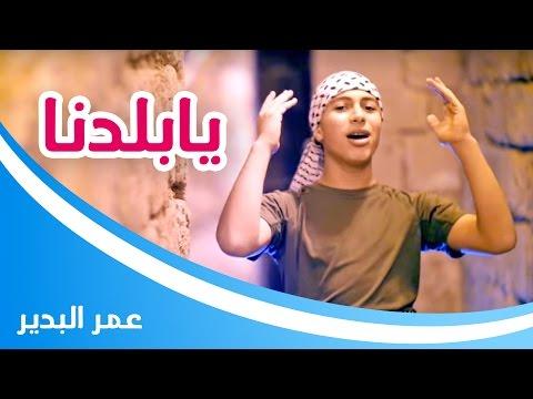 كليب يا بلدنا - عمر بدير | قناة كراميش Karameesh Tv