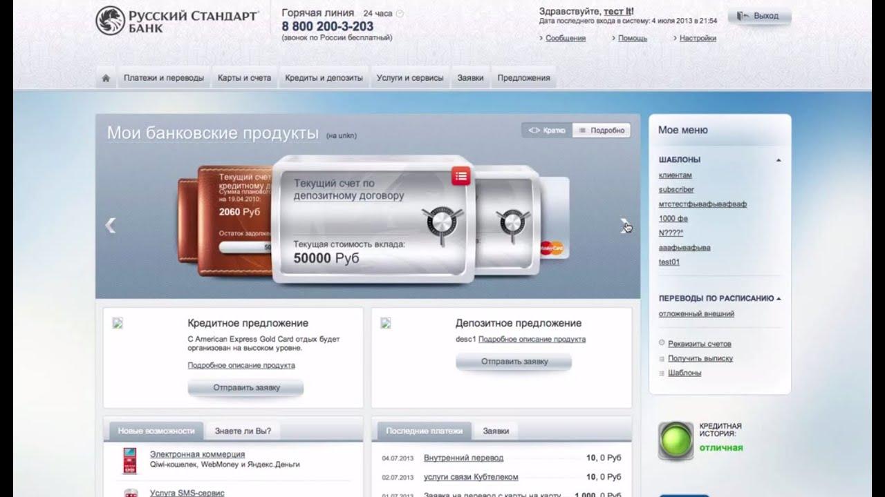 рсб онлайн интернет банк