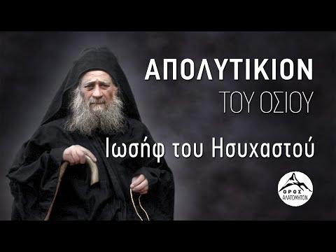 Απολυτίκο οσίου Ιωσήφ του Ησυχαστή