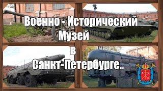 Военно-Исторический Музей в Санкт-Петербурге. ►