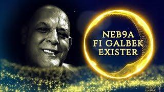 CHEIKH NANI - Plein Sentiment (Neb9a Fi Galbek Exister) Live Ghoulimes - Tlemcen - avec 3orch Na3na3