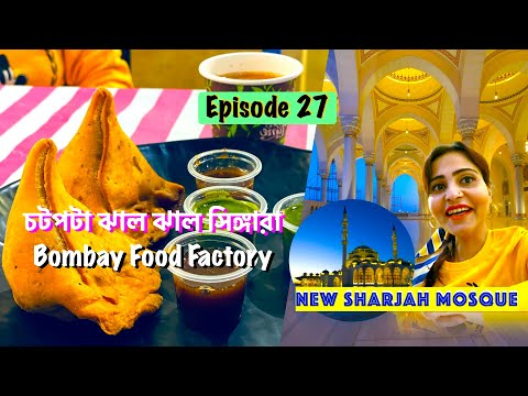 Dubai Vlog | Inside the Sharjah Mosque |Emirate's largest mosque | Bombay Food Factory – best Samosa