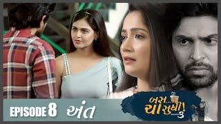 Download Mp3 Bas Cha Sudhi Season - 3 | Season Finale | Episode 8 | Aant | Gujarati Web Serie