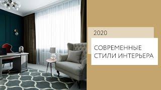 Современные стили интерьера | Ремонт квартир Воронеж