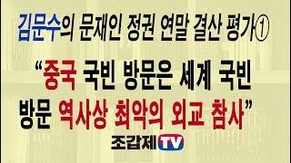 김문수의 문재인 정권 7개월 결산①/