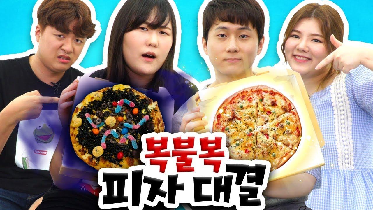 """먹으면 큰일나는 피자 vs 세상 제일 맛있는 피자 """"복불복 게임"""" - 뜰로그 - [잠뜰]"""
