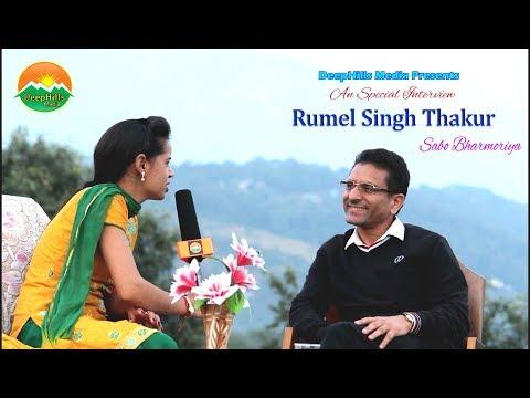 खिन्नुआ | Khinnua | Special Interview | रुमेल सिंह ठाकुर | Rumel Singh Thakur | Sabo Bharmoriya