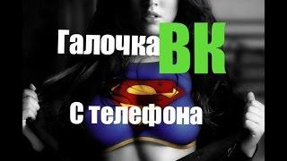 Галочка вконтакте с ТЕЛЕФОНА))))))
