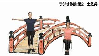 ラジオ体操 第2 京都弁~土佐弁 松尾依里佳 検索動画 15