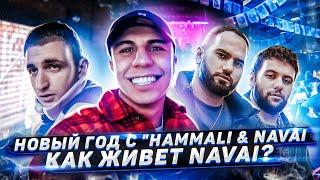 Рум тур: Квартира Наваи. Драка у Клуба. Как живут HammAli & Navai?