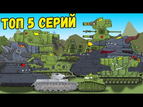 ТОП 5 Серий КВ-44 и МС-1 - Мультики про танки