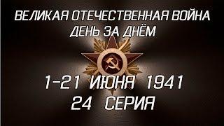 Великая война. 1-21 июня 1941. 24 серия