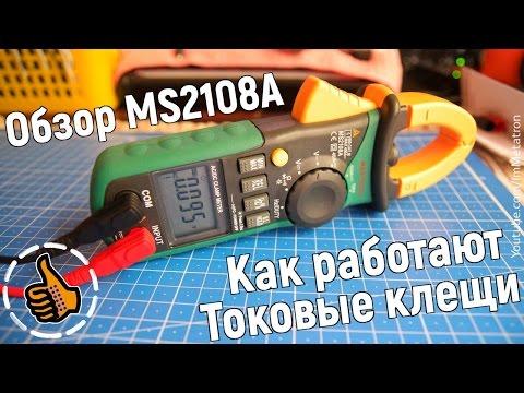 Мультиметр - купить цифровые мультиметры в Украине