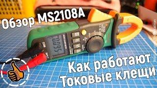 Как работают токовые клещи - обзор Mastech MS2108