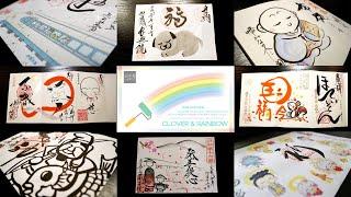 Artistic Goshuin Summary 2018 アートなお気に入り御朱印まとめスペシャル2018