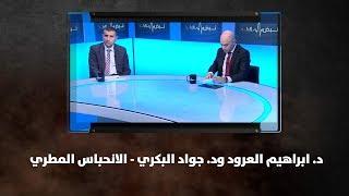 د. ابراهيم العرود ود. جواد البكري - الانحباس المطري