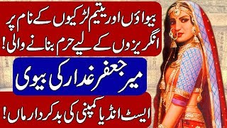 Munni Begum (Nobel) Mir Jafar's Wife in Hindi & Urdu