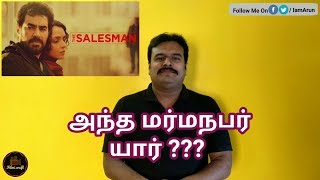 The Salesman (2016) Iranian Movie Review in Tamil by Filmi craft