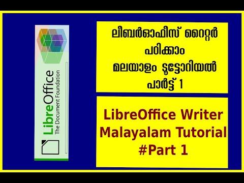 LibreOffice Writer Malayalam Tutorial #Part1   ലിബര് ഓഫീസ് റൈറ്റര് ടൂട്ടോറിയല് മലയാളത്തില്