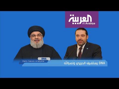 DNA يستضيف الحريري ونصرالله  - نشر قبل 3 ساعة