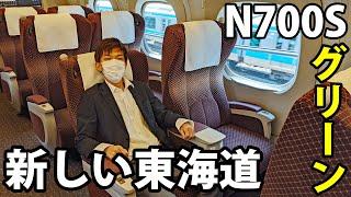 N700S系のぞみ 名古屋→東京で乗車  超高速スタンプラリーの旅