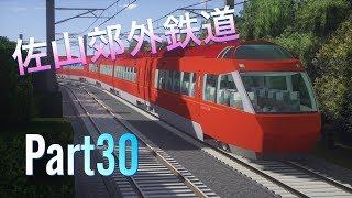 Minecraft 佐山郊外鉄道 開発日記 Part30 thumbnail