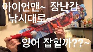 아이언맨 장난감 낚시대로 잉어 잡을수있을까??#112