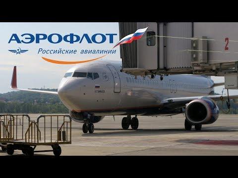 Перелет Сочи - Шереметьево на Boeing 737-800 а/к Аэрофлот